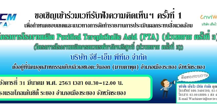 โครงการโรงงานผลิต Purified Terephthalic Acid (PTA) (ส่วนขยาย ครั้งที่ 3) (โครงการโรงงานผลิตกรดเทเรฟทาลิกบริสุทธิ์ (ส่วนขยาย ครั้งที่ 3))