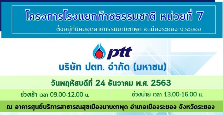 โครงการโรงแยกก๊าซธรรมชาติ หน่วยที่ 7